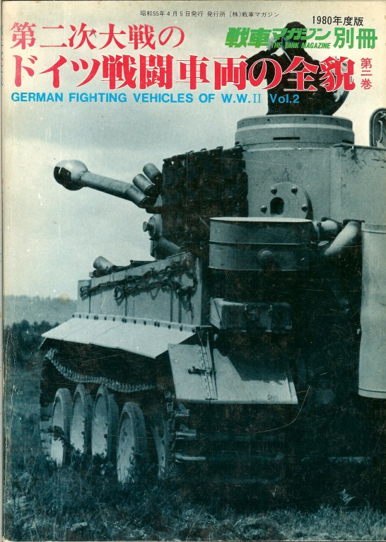 Image for THE TANK MAGAZINE: VOL.3 NO.34 APRIL 1980: GERMAN FIGHTING VEHICLES OF WWII: VOLUME 2