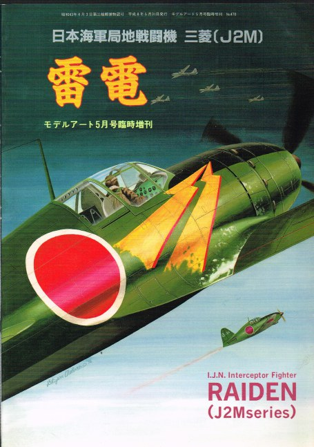 Image for I.J.N. INTERCEPTOR FIGHTER RAIDEN (J2M SERIES) (JAPANESE TEXT)