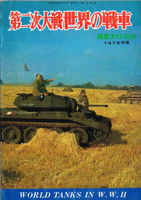 Image for THE KOKU-FAN: SEPTEMBER 1978: WORLD TANKS IN WWII
