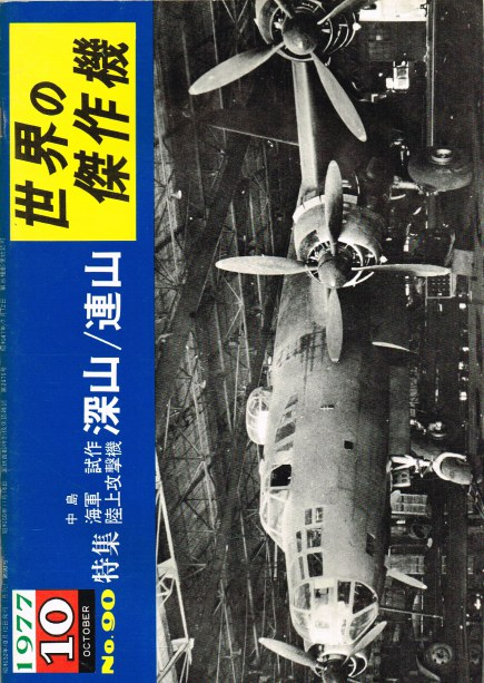 Image for FAMOUS AIRPLANES OF THE WORLD NO.90 (JAPANESE TEXT)