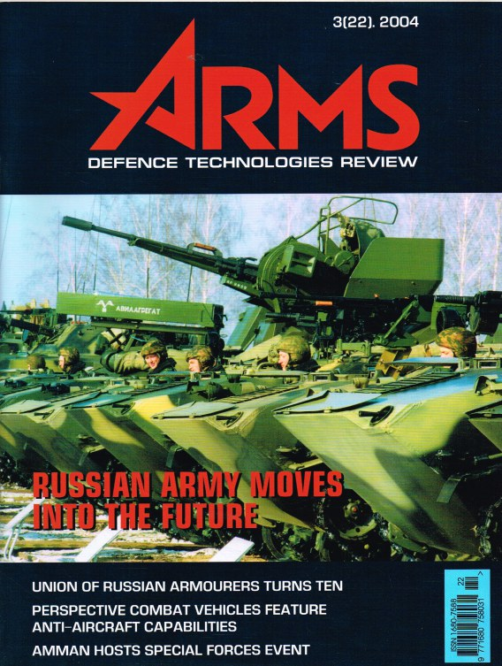 Image for ARMS DEFENCE TECHNOLOGIES REVIEW 3 (22) 2004