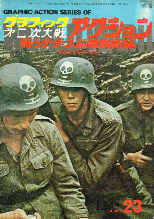 Image for THE GRAPHIC ACTION OF WORLD WAR II : NO.23 DECEMBER 1976 (JAPANESE TEXT)
