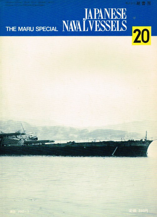 Image for THE MARU SPECIAL 20: JAPANESE NAVAL VESSELS (JAPANESE TEXT)