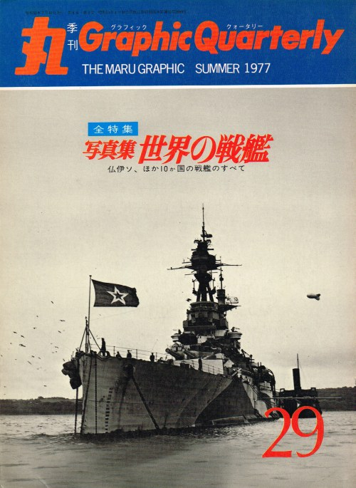 Image for GRAPHIC QUARTERLY : THE MARU GRAPHIC NO.29 SUMMER 1977 (JAPANESE TEXT)