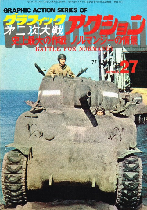 Image for THE GRAPHIC ACTION OF WORLD WAR II : NO.27 AUGUST 1977 : BATTLE FOR NORMANDY (JAPANESE TEXT)