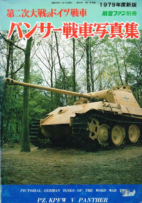 Image for THE KOKU-FAN: JANUARY 1979: PICTORIAL GERMAN TANKS OF THE WORLD WAR TWO : PZ.KPFW V PANTHER