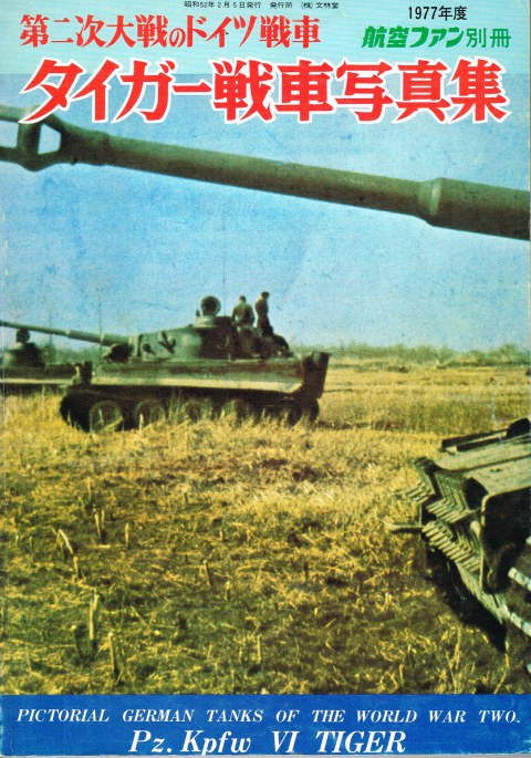 Image for THE KOKU-FAN: FEBRUARY 1977: PICTORIAL GERMAN TANKS OF THE WORLD WAR TWO : PZ.KPFW VI TIGER