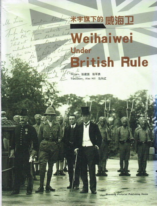 Image for WEIHAIWEI UNDER BRITISH RULE