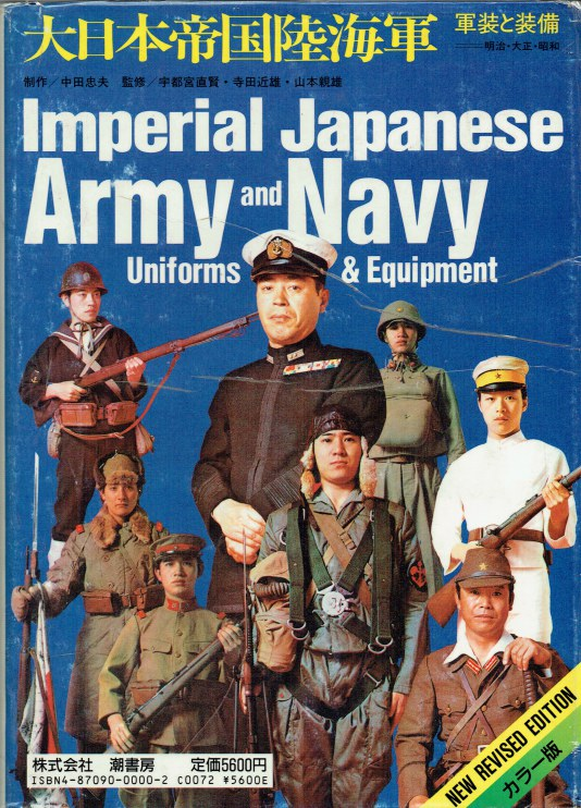 Image for IMPERIAL JAPANESE ARMY AND NAVY UNIFORMS AND EQUIPMENT (REVISED EDITION)