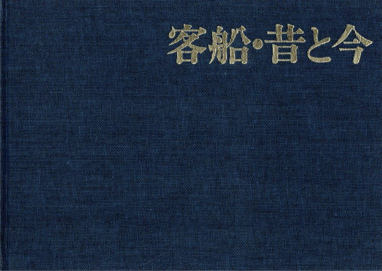 Image for PASSENGER SHIPS PAST & PRESENT (JAPANESE TEXT)