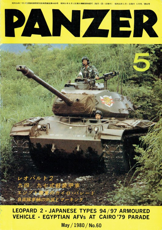 Image for PANZER: NO.60 / 5 MAY 1980 (JAPANESE TEXT)
