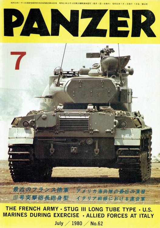 Image for PANZER: NO.62 / 7 JULY 1980 (JAPANESE TEXT)