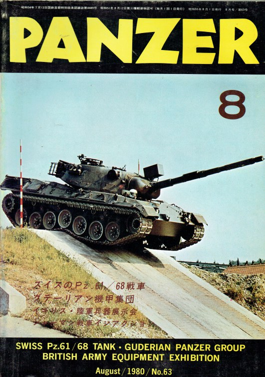 Image for PANZER: NO.63 / 8 AUGUST 1980 (JAPANESE TEXT)