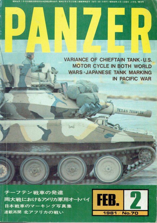 Image for PANZER: NO.70 / 2 FEBRUARY 1981 (JAPANESE TEXT)