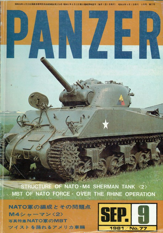Image for PANZER: NO.77 / 9 SEPTEMBER 1981 (JAPANESE TEXT)