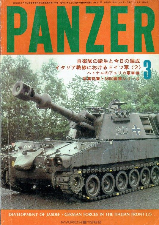 Image for PANZER: NO.84 / 3 MARCH 1982 (JAPANESE TEXT)