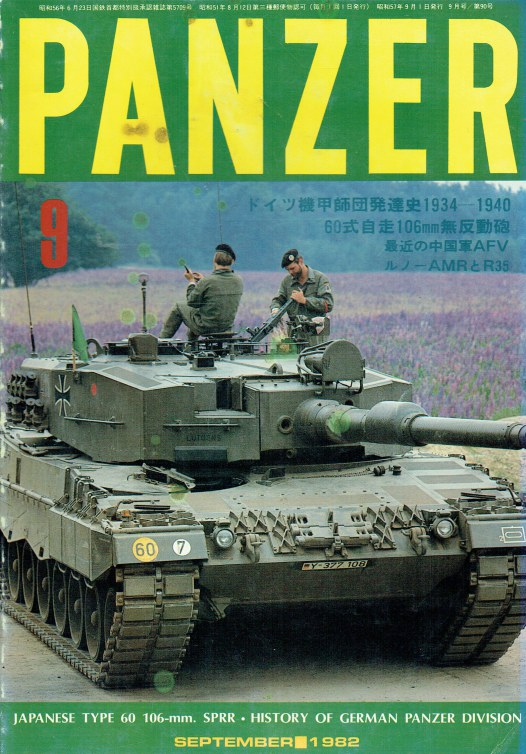 Image for PANZER: NO.90 / 9 SEPTEMBER 1982 (JAPANESE TEXT)
