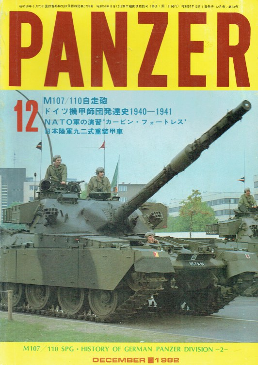 Image for PANZER: NO.93 / 12 DECEMBER 1982 (JAPANESE TEXT)