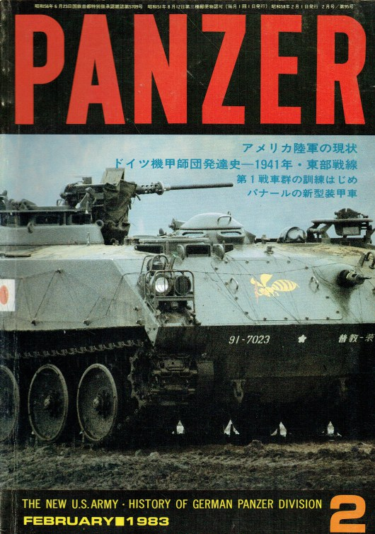Image for PANZER: NO.95 / 2 FEBRUARY 1983 (JAPANESE TEXT)