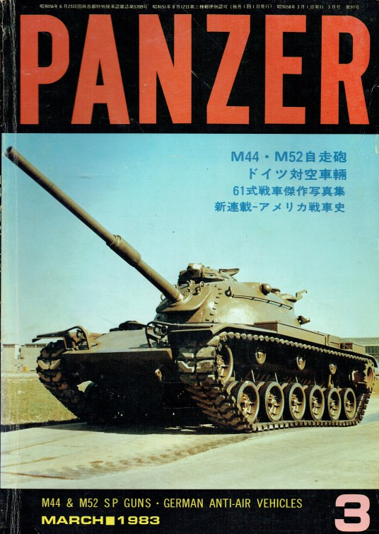 Image for PANZER: NO.97 / 3 MARCH 1983 (JAPANESE TEXT)