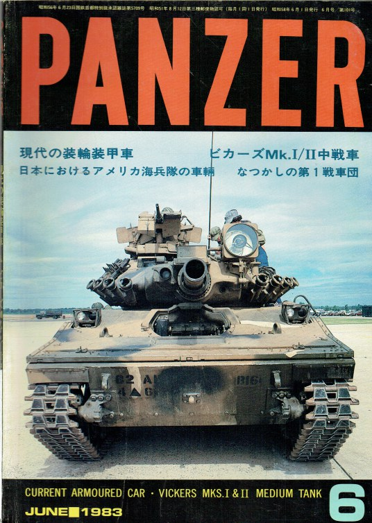 Image for PANZER: NO.101 / 6 JUNE 1983 (JAPANESE TEXT)