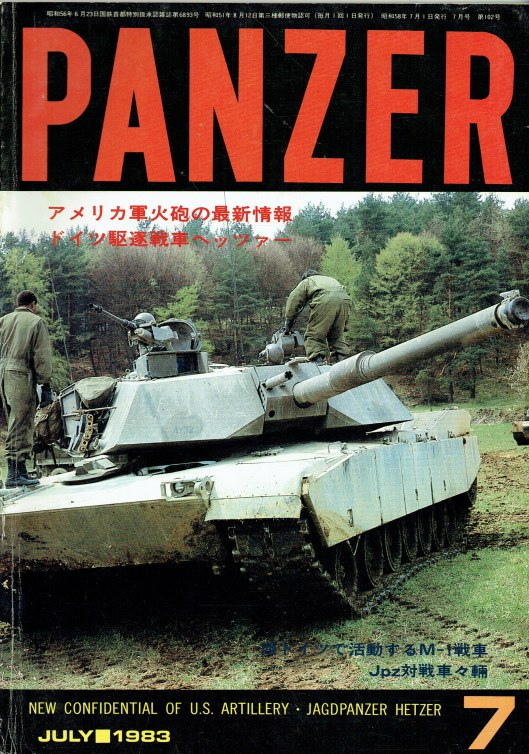 Image for PANZER: NO.102 / 7 JULY 1983 (JAPANESE TEXT)