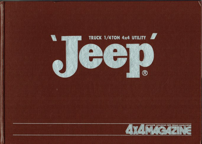 Image for JEEP TRUCK 1/4 TON 4X4 UTILITY (JAPANESE TEXT)